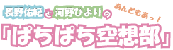 あんどもぁっ!『ぱちぱち空想部!』